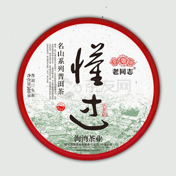 2021年老同志 名山系列 懂过 生茶 500克