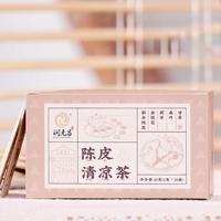 2020年润元昌 陈皮清凉茶 再加工茶 40克