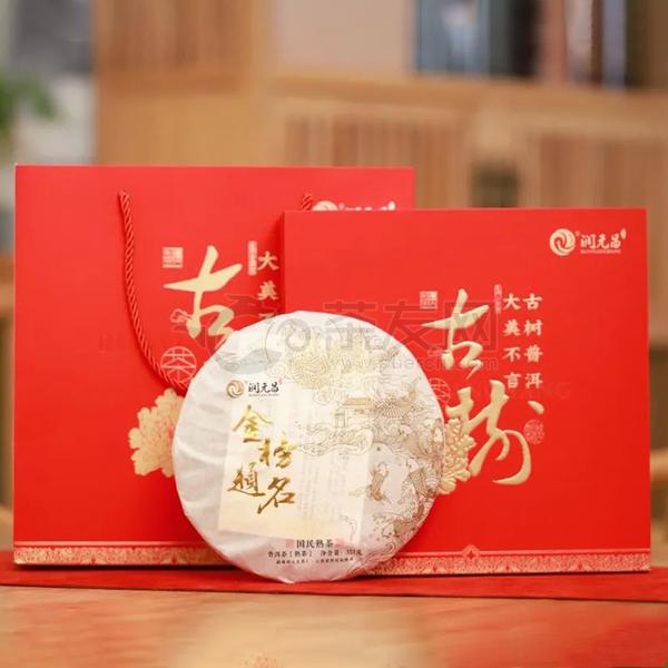 2018年润元昌 金榜题名 熟茶 357克