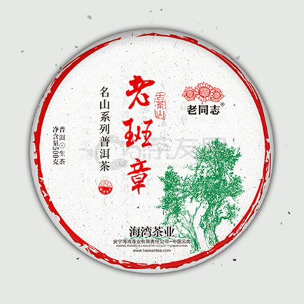 2021年老同志 名山系列 老班章 生茶 500克/饼