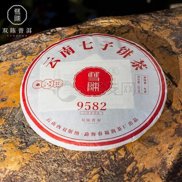 2021年双陈普洱 9582 生茶 357克