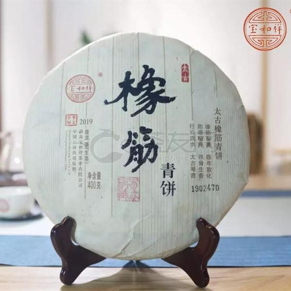 2019年宝和祥 太古橡筋青饼 生茶 400克