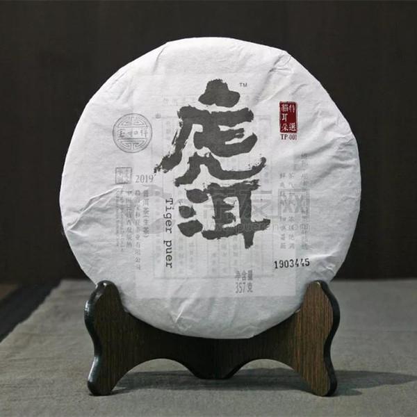 2019年宝和祥 虎洱·TP-001 生茶 357克