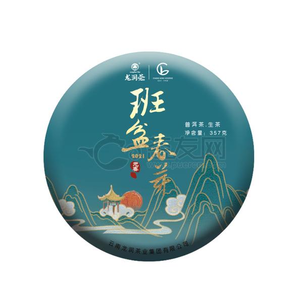 2021年龙润 班盆春芽 生茶 357克