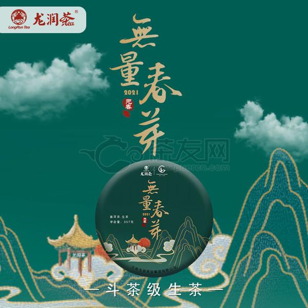 2021年龙润 无量春芽 生茶 357克