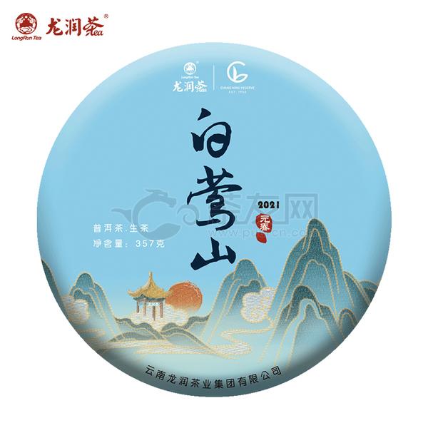 2021年龙润 白莺山 生茶 357克