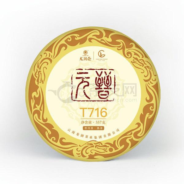 2020年龙润 元晋T716 熟茶 357克