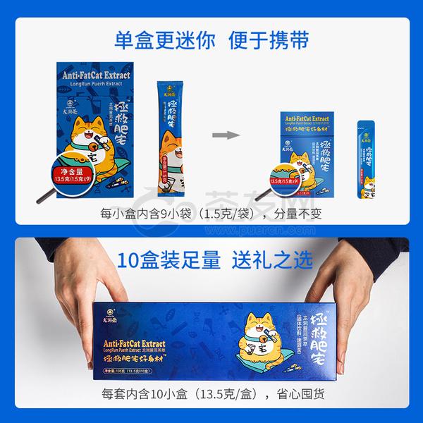 2020年龙润 普洱茶萃 熟茶 135克