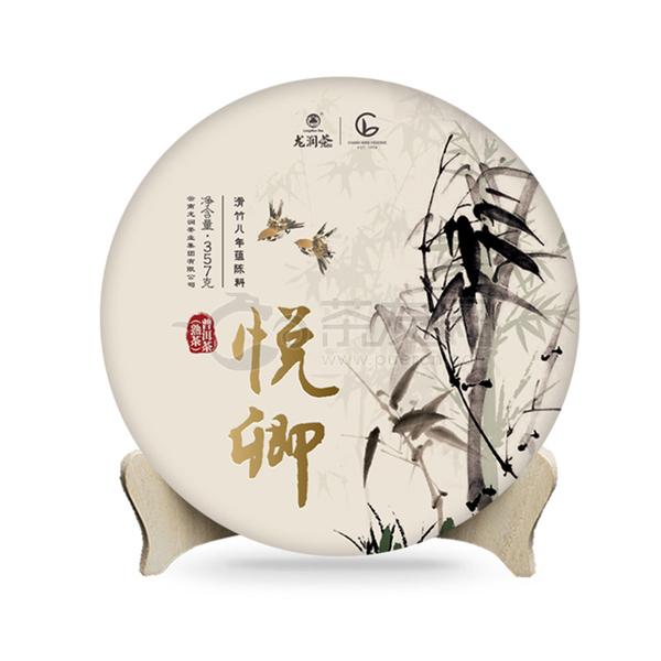 2020年龙润 悦卿 熟茶 357克