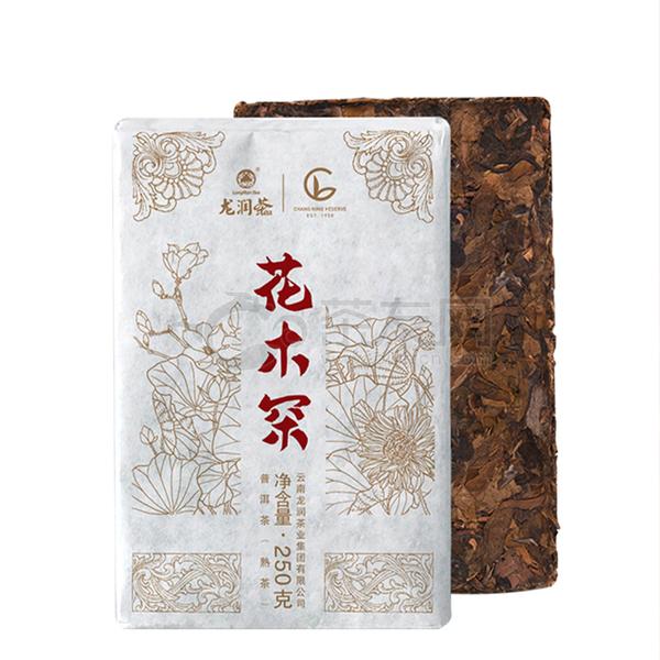 2020年龙润 花木罙 熟茶 250克