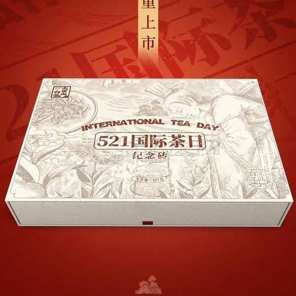 2021年太姥山 521国际茶日纪念砖 白茶 521克