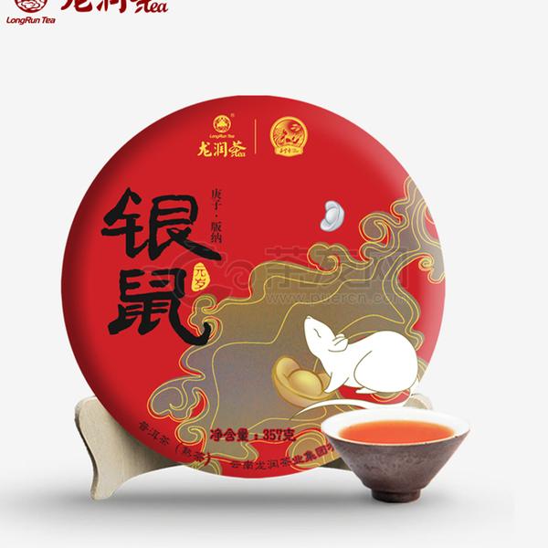 2020年龙润 银鼠 熟茶 357克