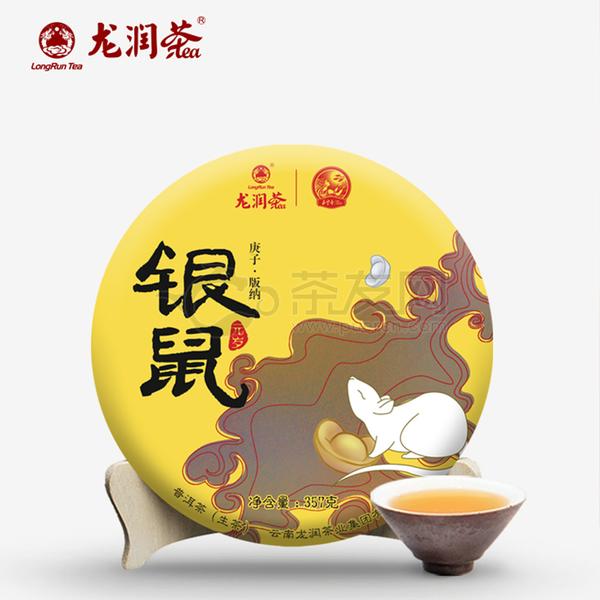 2020年龙润 银鼠 生茶 357克