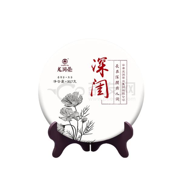 2019年龙润 深闺 熟茶 357克