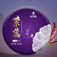 2020年龙润 紫蕊 熟茶 357克