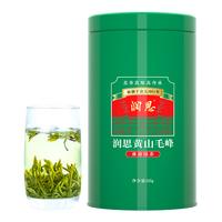 2021年润思祁红 黄山毛峰 雨前绿茶 绿茶 125克