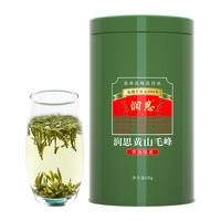 2021年润思祁红 黄山毛峰 明前绿茶 绿茶 125克