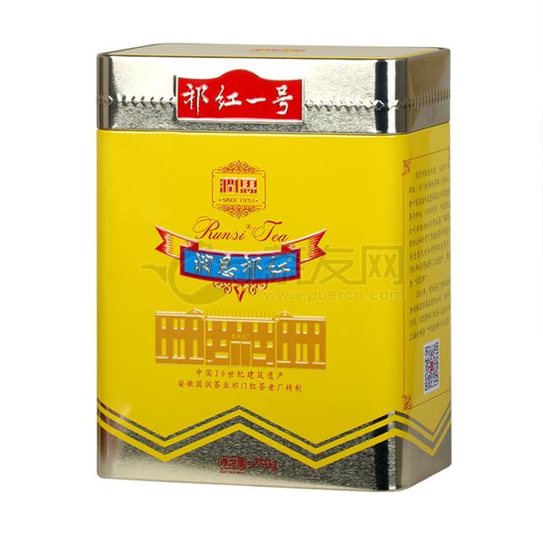 2019年润思祁红 祁红一号 红茶 250克