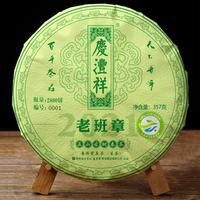 2021年七彩云南 老班章正山古树春茶 生茶 357克