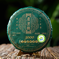 2021年七彩云南 正山古树茶王 3000 生茶 100克