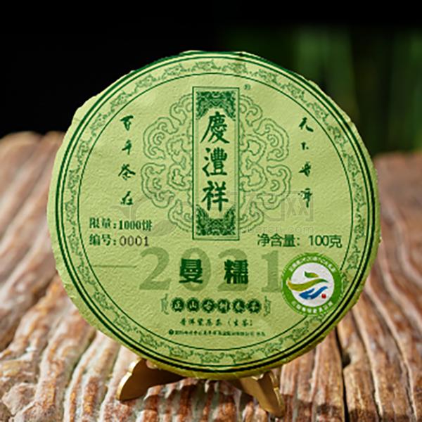 2021年七彩云南 正山古树春茶 曼糯 生茶 100克