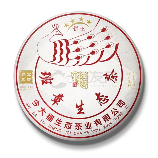 2020年今大福 班章四星孔雀青饼 生茶 357克