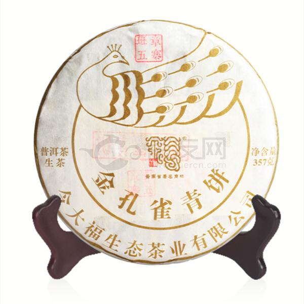 2019年今大福 班章五寨金孔雀青饼 生茶 357克
