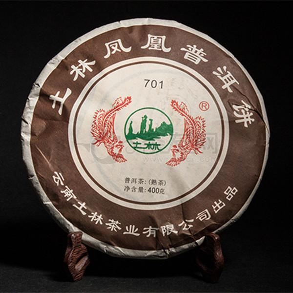 2013年土林凤凰  土林凤凰普洱饼 熟茶 400克