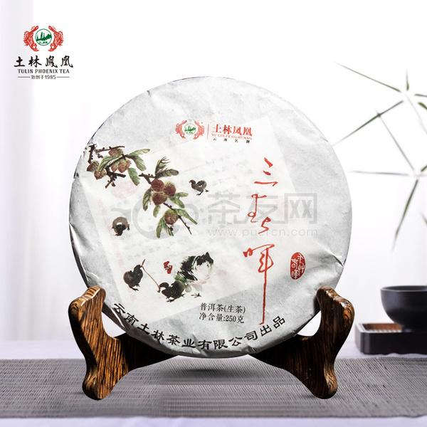2016年土林凤凰 三春晖 生茶 250克