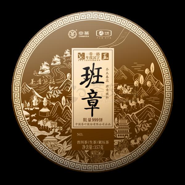 2021年中茶普洱 一带一路年度汉字 茶香丝路 班章 生茶 357克