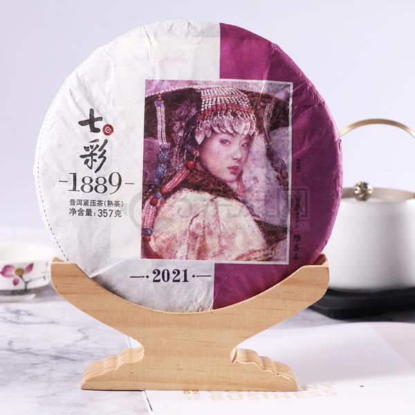 2021年七彩云南 七彩1889 熟茶 357克 试用