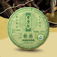 2021年七彩云南 正山古树春茶 昔归 生茶 100克