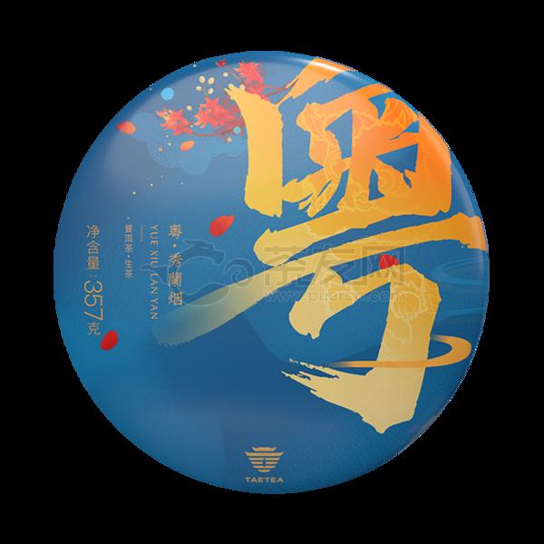 2021年大益 粤秀兰烟 生茶 357克