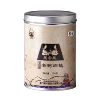 2020年中茶海堤 AT0188马头岩老树肉桂 乌龙茶 100克