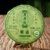 2021年七彩云南 正山古树春茶 景迈 生茶 100克