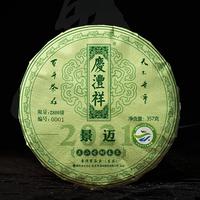 2021年七彩云南 正山古树春茶 景迈 生茶 357克