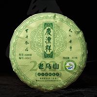2021年七彩云南 正山古树春茶 老乌山 生茶 357克