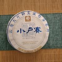2021年云章 头采春芽·小户赛 生茶 100克