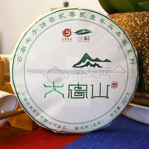 2021年云章 头春茶·大忠山 生茶 357克 试用