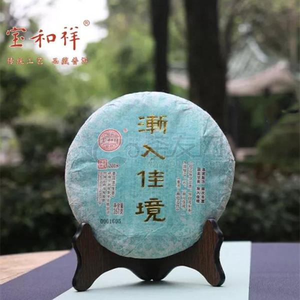 2018年宝和祥 渐入佳境 生茶 357克
