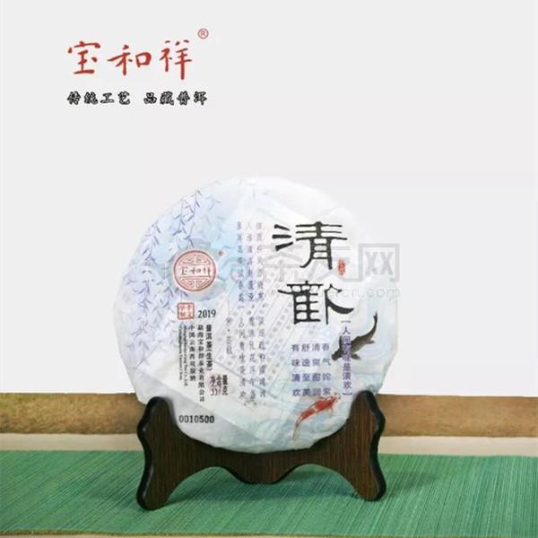2019年宝和祥 清欢 生茶 357克