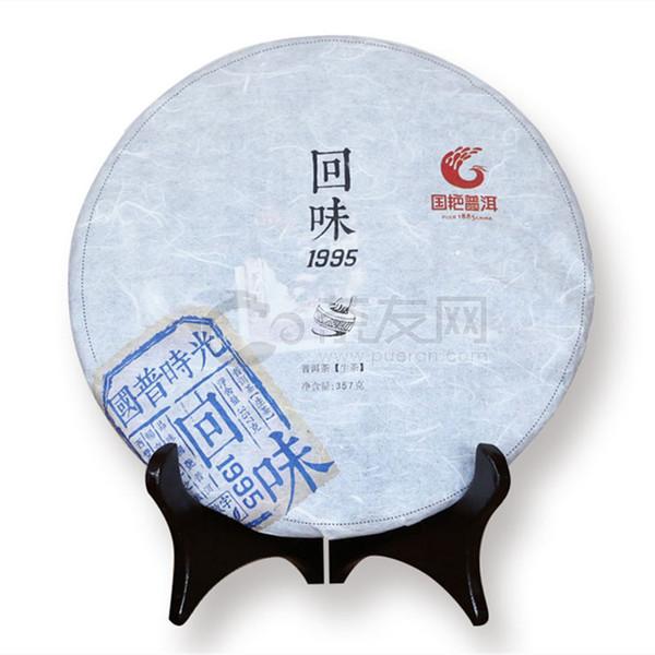 2016年国艳普洱 回味1995 生茶 357克