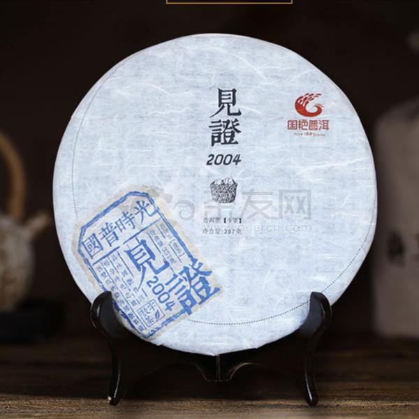 2016年国艳普洱 见证2004 生茶 357克