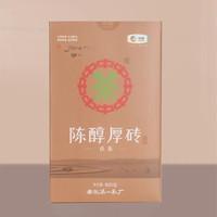 2021年中茶百年木仓 陈醇厚砖 黑茶 800克