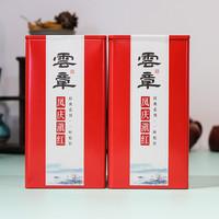 2020年云章 凤庆滇红·一叶松针 滇红茶 300克