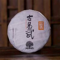 2021年福元昌 古易武 生茶 357克