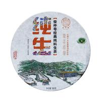 2020年俊仲号 纯生 生茶 300克