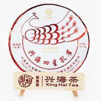 2021年兴海茶业 兴海四星孔雀 生茶 357克