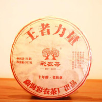 2021年彩农茶 十年醇·老班章 生茶 357克
