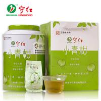 2020年宁红 小青柑红茶 再加工茶 250克